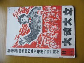 大破大立(第15期)—纪念毛主席光辉的五七指示下达二周年