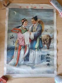 年画-牛郎织