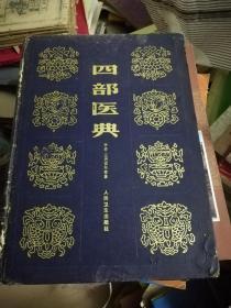 四部医典(16开精装