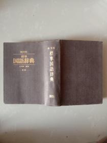 标准国语辞典