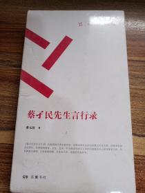 蔡孑民先生言行录(共2册)/周读书系