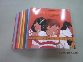 漢聲數學圖畫書(17、20、21、23、28、31-36、41)共12本合售