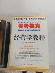 特价图书 经营学教程 上