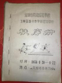 宝鸡市凤翔师范学校1978年春季田径运动会秩序册