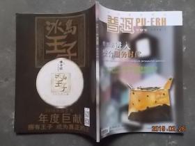 普洱-中国茶 2018.7