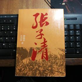张子清(稀缺资料书、黄埔军校教官,在井冈山牺牲)