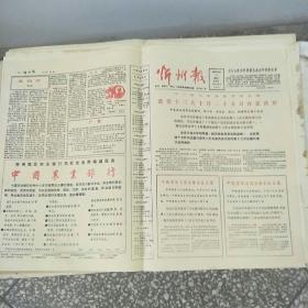 忻州报1987.10.24