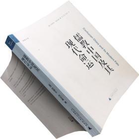 儒教中国及其现代命运 约瑟夫·列文森 书籍