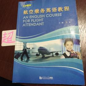 ESP教材:航空乘务英语教程