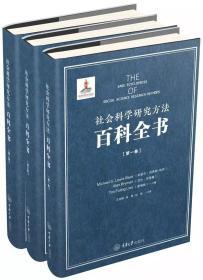 《社会科学研究方法百科全书:共三卷》(可提供发票)