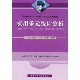 实用多元统计分析(中国地质大学武汉研究生系列教材)