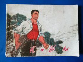 风口劲松 连环画小人书 70年代绘画版 64开 残本