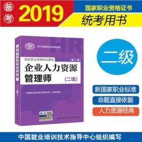 企业管理师 正版 中国就业培训技术指导中心  9787516710104