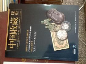 中国收藏 钱币2019年第2期