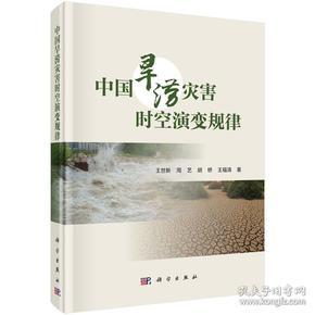 中国旱涝灾害时空演变规律