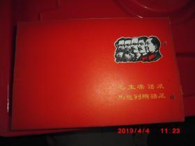 五伟人木刻像  毛主席语录马恩列斯语录   (20cm*13.5cm卡片  50片合售)