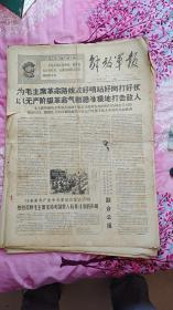解放军报1968年6月1号-6月15号,1969年4月16号-4月30号,共计30张同售,含4张林彪头像!