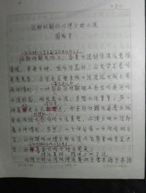 江苏第二师范学院常务副院长、教师培训中心主任 周成平 手稿《论新时期的心理分析小说》36页