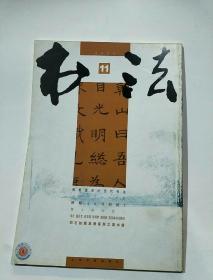 书法月刊2006.11