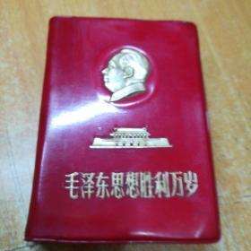 毛泽东思想胜利万岁(附林副主席指示.图片完整)