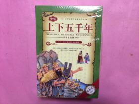 中华上下五千年(全四册 彩绘注音版)
