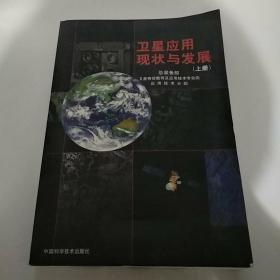 卫星应用现状与发展