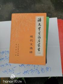 语文学习讲座丛书 (五)现代文选讲