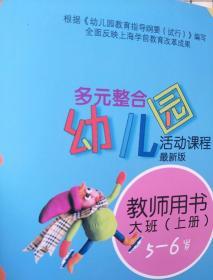 多元整合幼儿园活动课程最新版   教师用书    小班    (上下册)