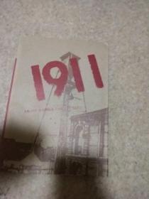 上海:1911-攻打制造局
