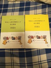 李坤少儿语言表演与口才培训教程3,4