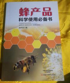 蜂产品科学使用必备书