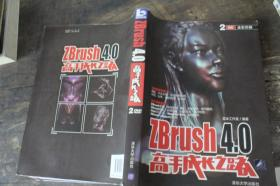 ZBrush 4.0高手成长之路