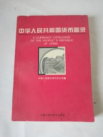 中华人民共和国货币图录