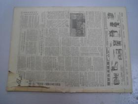 四川日报(1981年10月)10月2日-10月31日(1日有损)