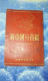 新中国分省图(袖珍普及本)实物图