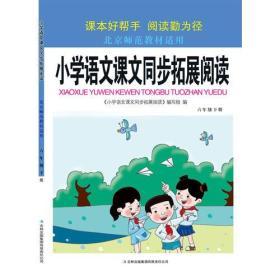 2016春拓展阅读下6年级(北京师范教材适用)吉林