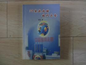 彩民工具系列丛书:3D实战攻略技巧大全(书内印刷质量不太好)