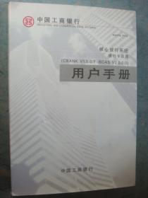 《中国工商银行用户手册》核心银行系统 银行卡应用 私藏 书品如图.