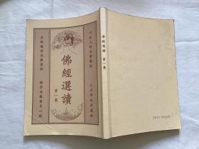 佛经选读  第一集(仅印1000本)