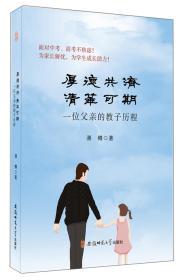 厚德共济清华可期:一位父亲的教子历程