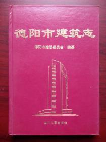 德阳市建筑志,16开硬精装本,德阳建筑