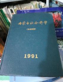 内蒙古社会科学(文史哲版)1991年1一6合订本