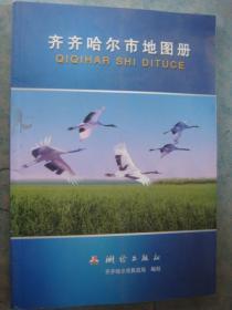 《齐齐哈尔市地图册》齐齐哈尔市民政局编制 2011年1版1印 16开 59页 私藏 书品如图.