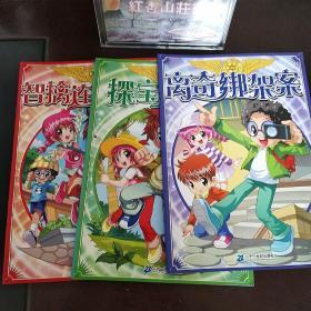 少儿书三本