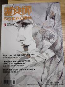 服装设计师 2018月刊 第11期合刊 第204期