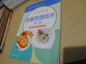 西餐烹饪专业:西餐烹调技术(第二版)
