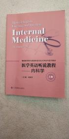 医学英语听说教程-内科学(上)