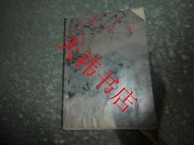 老武侠小说 淮上英雄传(中)(书籍包有保护纸,书侧面有字迹)