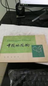 中国地图册【一版一印】