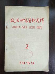 政法研究资料选译(1959 2、3)两册合售
